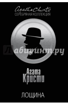 Лощина - Агата Кристи