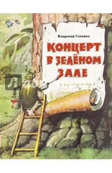 Концерт в зеленом зале - Владимир Головин