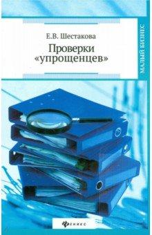 Проверки упрощенцев - Екатерина Шестакова