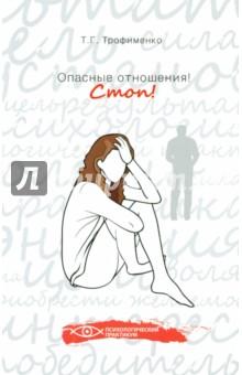 Татьяна Трофименко: Опасные отношения! Стоп! Оберег от психотравм