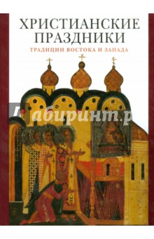 Христианские праздники. Традиции Востока и Запада - Виктория Гусакова