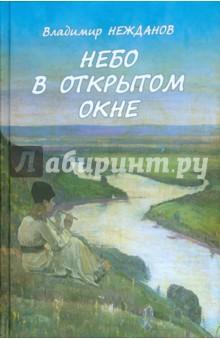 Небо в открытом окне - Владимир Священник