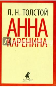 Анна Каренина. Том 1 - Лев Толстой