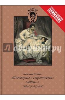Поговорим о странностях любви... - Александр Пушкин