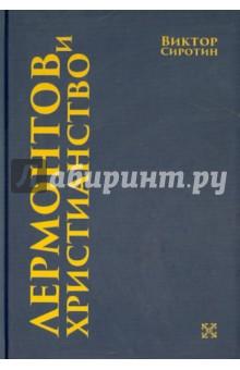 Лермонтов и христианство - Виктор Сиротин