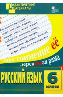 Русский язык. 6 класс. Разноуровневые задания. ФГОС