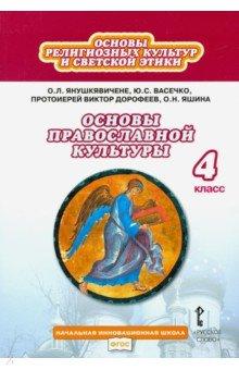 Основы православия учебник.