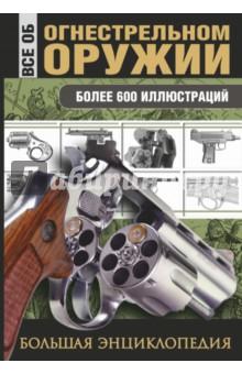 Все об огнестрельном оружии - Л.Е. Сытин