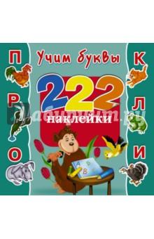 Учим буквы. 222 наклейки - Валентина Дмитриева