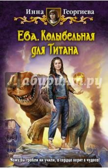 Ева. Колыбельная для Титана - Инна Георгиева