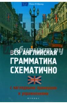 Вся английская грамматика схематично с наглядными примерами - Наталья Корелова