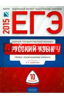 ЕГЭ-2015. Русский язык. Типовые экзаменационные варианты. 10 вариантов