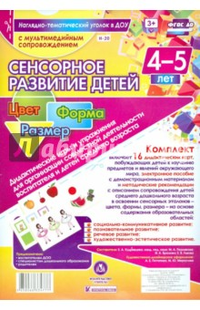 Сенсорное развитие детей 4-5 лет. Цвет. Форма (+ CD). ФГОС ДО