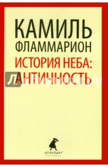 История неба. Античность - Камиль Фламмарион