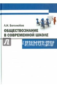 Обществознание в современной школе. Актуальные вопросы теории и методики - Леонид Боголюбов