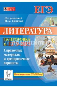 Литература. Подготовка к ЕГЭ-2015. Справочные материалы и тесты