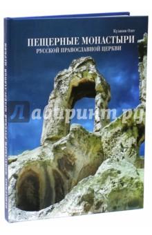 Пещерные монастыри Русской Православной Церкви. Альбом - Олег Кулаков