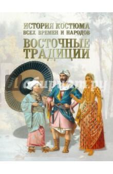 Купить История костюма всех времен и народов. Восточные традиции ISBN: 978-5-7793-4215-5
