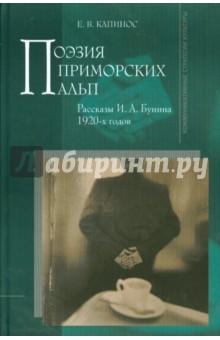 Поэзия Приморских Альп. Рассказы И. А. Бунина 1920-х годов - Елена Капинос