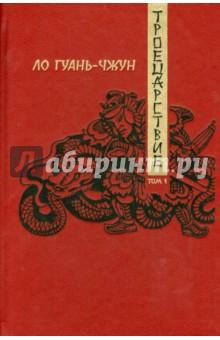 Троецарствие. Роман в 2-х томах. Том 1 - Гуань-чжун Ло