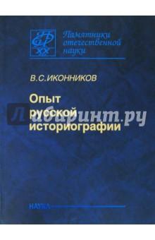 Опыт русской историографии. Том 2. Книга3 - Владимир Иконников