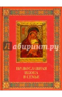 Православная икона в семье - Андрей Евстигнеев