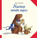 Ларс Клинтинг - Кастор печёт пирог обложка книги