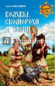 Волхвы, скоморохи и офени - Сергей Максимов