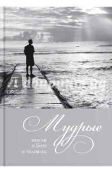 Купить Мудрые мысли о Боге и человеке ISBN: 978-5-91761-308-6