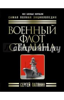 Военный флот Сталина. Самая полная энциклопедия - Сергей Патянин