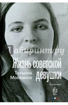 Жизнь советской девушки. Биороман - Татьяна Москвина