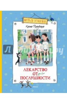 Лекарство от послушности - Ксения Драгунская