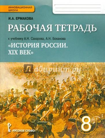 История России 10 Класс Сахаров Боханов Рабочая Программа