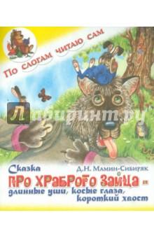 Сказка про храброго зайца - длинные уши, косые глаза, короткий хвост - Дмитрий Мамин-Сибиряк