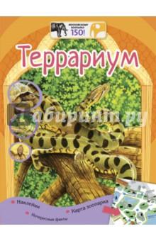 Террариум + наклейки - Екатерина Куприкова