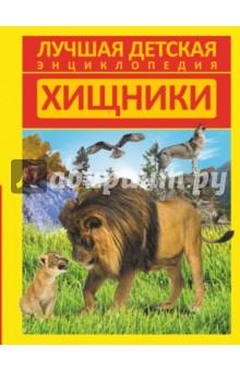 Хищники - Дмитрий Кошевар