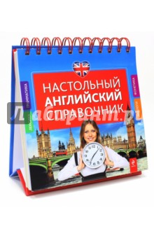 Настольный английский справочник - Виктория Омеляненко