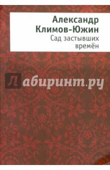 Сад застывших времен - Александр Климов-Южин