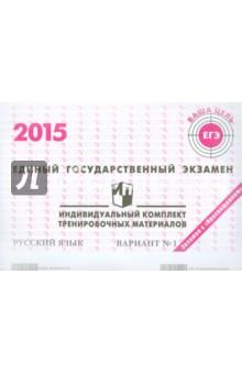Русский язык. ЕГЭ 2015. Индивидуальный комплект тренировочных материалов. Вариант 1