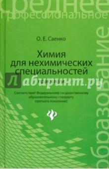 Химия для нехимических специальностей. Практикум - Ольга Саенко