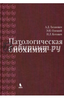 Патологическая биохимия - Таганович, Олецкий, Котович