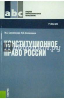 Конституционное право России. Учебник - Смоленский, Колюшкина