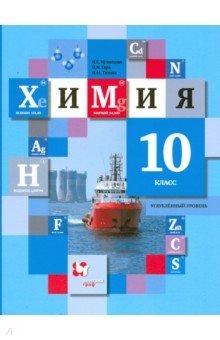 Химия. 10 класс. Учебник. Углубленный уровень. ФГОС - Кузнецова, Титова, Гара