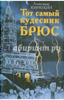 Тот самый кудесник Брюс - Александр Кирюхин