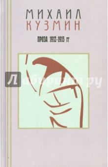 Проза и эссеистика. В 3-х томах. Т.2 Проза 1912-1915 гг - Михаил Кузмин