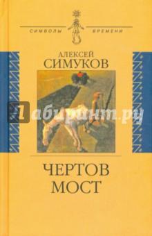 Чертов мост, или Моя жизнь как пылинка Истории - Алексей Симуков