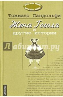 Жена Гоголя и другие истории. Избранное - Томмазо Ландольфи