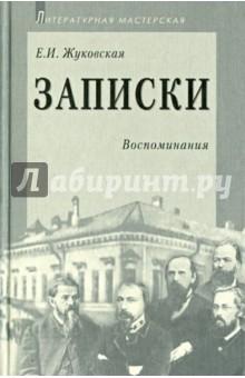 Записки - Екатерина Жуковская