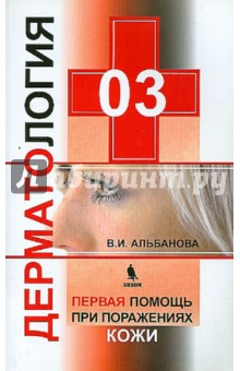 03. Дерматология. Первая помощь при поражениях кожи - Вера Альбанова