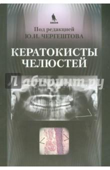 Кератокисты челюстей - Юрий Чергештов